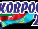 В феврале в Нижнем Новгороде пройдет Коврослет-2019