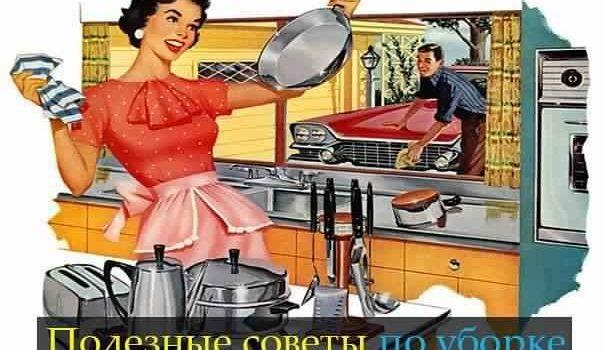 15 полезных советов по уборке дома